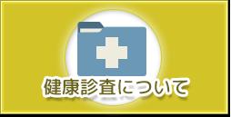 健康診査について