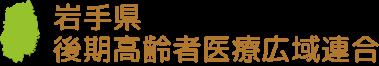 岩手県後期高齢者医療広域連合